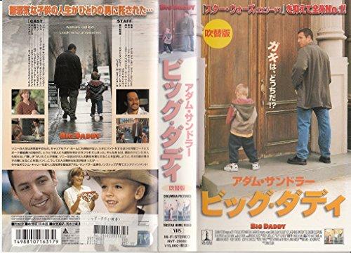 ビッグ・ダディ【日本語吹替版】 [VHS]