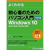 初心者のためのパソコン入門 改訂版 Windows10 April 2018 Update対応