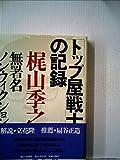 トップ屋戦士の記録―無署名ノンフィクション (徳間文庫)