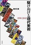 駆けぬける現代美術 1990-2010