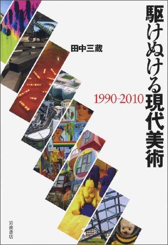 駆けぬける現代美術 1990-2010の詳細を見る