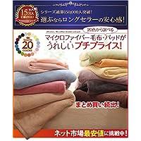 20色から選べるマイクロファイバー毛布?パッド パッド一体型ボックスシーツ単品 クイーン フレッシュ