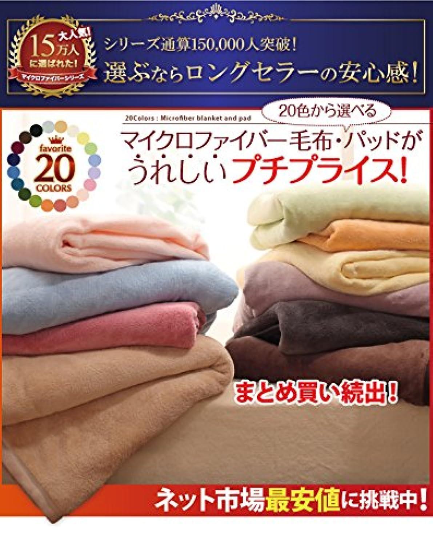 20色から選べるマイクロファイバー毛布?パッド パッド一体型ボックスシーツ単品 ダブル モスグリーン