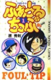 ふぁうるちっぷ 1 (少年サンデーコミックス)