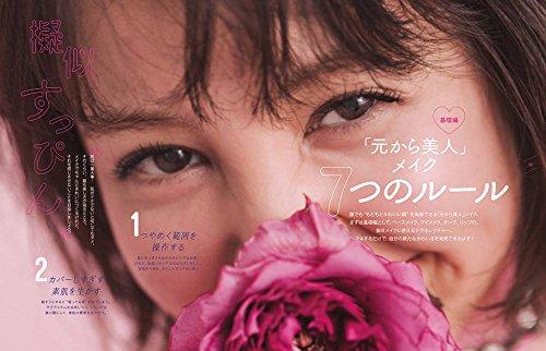 ViVi Beauty部 最少コスメで最大級かわいい ヘアメイク中山友恵の「元から美人」メイクのきほん (講談社 MOOK)