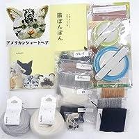 猫ぽんぽん【アメリカンショートヘア】が作れる材料セット&道具セット