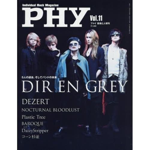 PHY【ファイ】VOL.11 音楽と人増刊 特集: DIR EN GREY