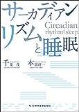 サーカディアンリズムと睡眠