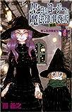 ムヒョとロージーの魔法律相談事務所 4 (ジャンプコミックス)