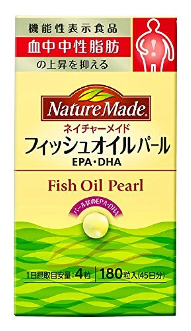 素敵な塩ファイアル大塚製薬 ネイチャーメイド フィッシュオイルパール 180粒 [機能性表示食品]
