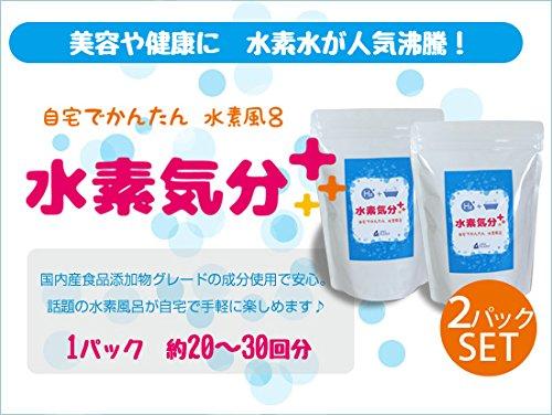 水素入浴剤 水素気分プラス 1kgパック 2個セット 水素水...