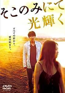 邦画「そこのみにて光輝く」 豪華版 Blu-ray(ブルーレイ) TCBD-0392