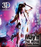 May'n THE MOVIE -Phonic Nation- 3D [Blu-ray]
