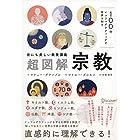 100のインフォグラフィックで世界を知る 世にも美しい教養講義 超図解・宗教