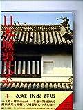 日本城郭大系〈第4巻〉茨城・栃木・群馬 (1979年)