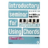 はじめの一歩 コード進行による作曲入門ゼミ 作曲のヒントに役立つ実用パターン集