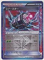 ポケモンカード BWメガロキャノンGブースター 075/076 R BW9 第1日本