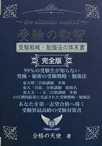 受験の叡智【受験戦略・勉強法の体系書】完全版 (YELL b...