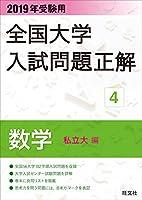 2019年受験用 全国大学入試問題正解 4数学(私立大編)