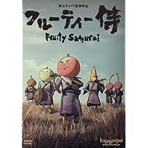 フルーティー侍 [DVD]