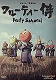 フルーティー侍のアニメ画像
