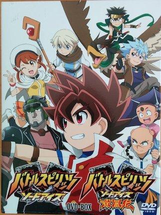 バトルスピリッツ ソードアイズ DVD-BOX