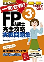 一発合格! FP技能士3級完全攻略実戦問題集16-17年版