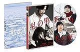 私の男[DVD]