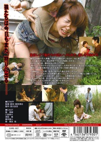 野外鬼畜レイプ / 女教師とナースの叫び [DVD]