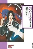 (文庫)呪いのシリーズ 3