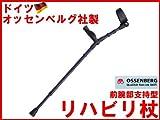 オッセンベルグ社 リハビリ用オールニーズクラッチU型 左手用 ネイビー 杖 ステッキ 補助