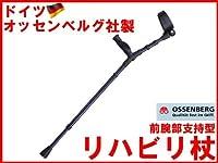 オッセンベルグ社 リハビリ用オールニーズクラッチO型 左手用 ネイビー 杖 ステッキ 補助