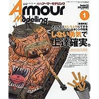 Armour Modelling 2019年 01 月号 [雑誌]