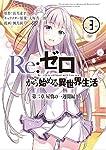Re:ゼロから始める異世界生活 第二章 屋敷の一週間編(3) (ビッグガンガンコミックス)