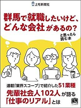 [上毛新聞社]の「群馬で就職したいけど、どんな会社があるの?」と思ったら読む本。 (ニューズブック)