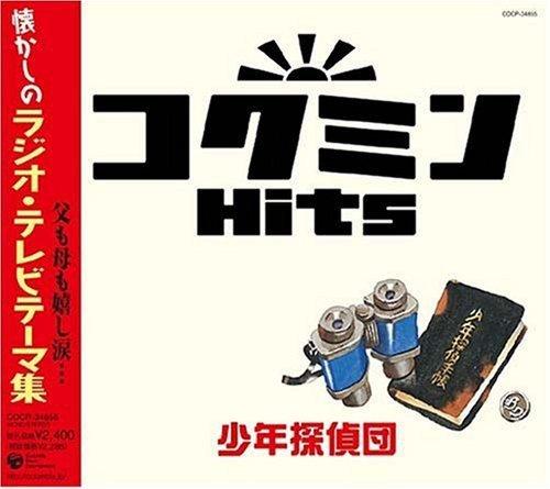 コクミンHits 少年探偵団~懐かしのラジオ・テレビテーマ