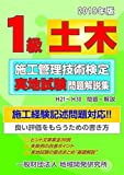 1級土木施工管理技術検定実地試験問題解説集【2019年版】