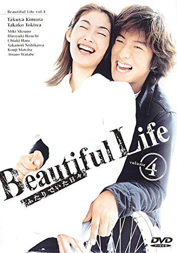 Beautiful Life ビューティフル ライフ ふたりでいた日々 4(第7話~第8話)