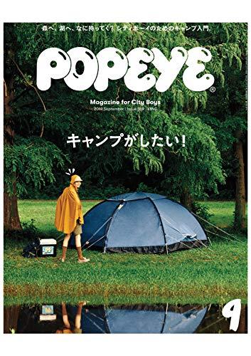 POPEYE(ポパイ) 2019年 9月号 [キャンプがしたい! ]