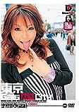 東京GalsベロCity24 接吻とギャルと舌上発射 [DVD]