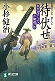 待伏せ 風烈廻り与力・青柳剣一郎 (祥伝社文庫)