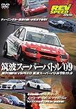 REV SPEED DVD 筑波スーパーバトル 09'[DVD]