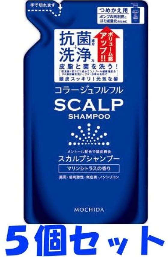 特性アクセスできないクリークコラージュフルフル スカルプシャンプー(マリンシトラスの香り)つめかえ用 260mL×5個セット 【医薬部外品】