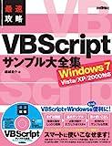 最速攻略 VBScriptサンプル大全集 Windows7/Vista/XP/2000対応