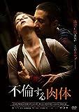 不倫する肉体[DVD]