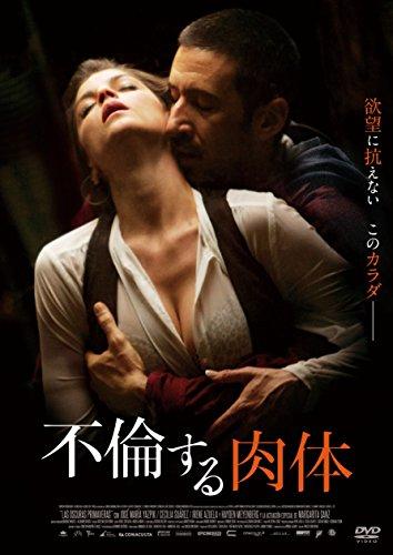 不倫する肉体 [DVD]