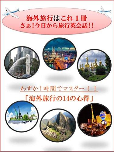 NEW 「海外旅行はこれ1冊 -さぁ!今日から旅行英会話!!-」  わずか1時間でマスター!!絶対に必要な海外旅行の14の心得: 「海外旅行はこれ1冊 」では、海外旅行で使える表現を場面ごとに掲載しています。空港のチェックイン、入国審査、タクシーの乗り方、ホテルのチェックイン、レストランの注文、スーパーマーケットでの買い物やお土産の買い方など14もの状況をたった短時間で学習することが出来ます。