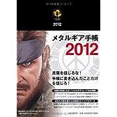 メタルギア手帳2012