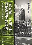 一八九五‐一九四五日本統治下の台湾―戦後七十年の視座から (日台関係研究会叢書)