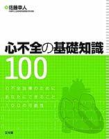 心不全の基礎知識100―心不全治療のためにあなたにできること100の可能性